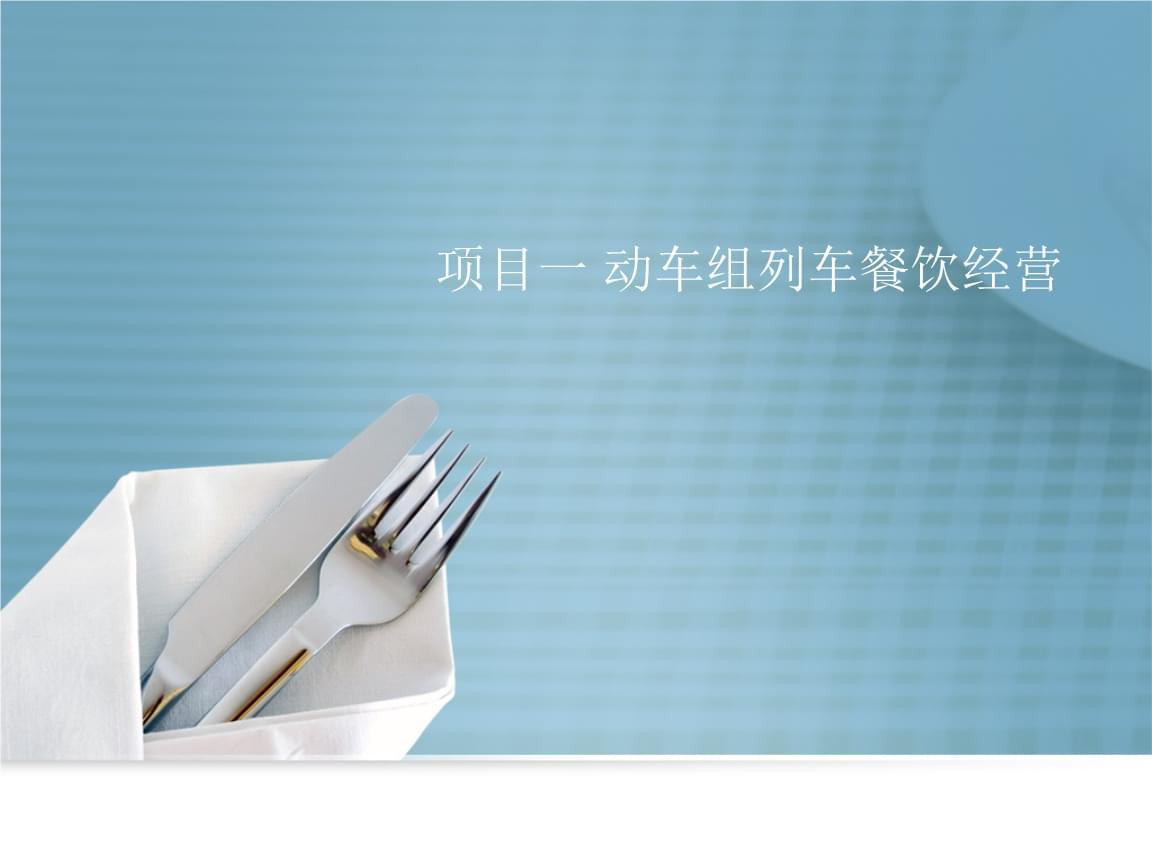 任务1 动车组餐饮服务法律法规.pptx