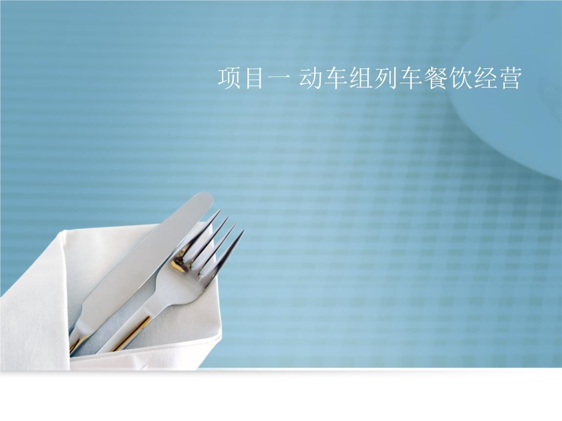 任务2 动车组列车餐饮营销.pptx