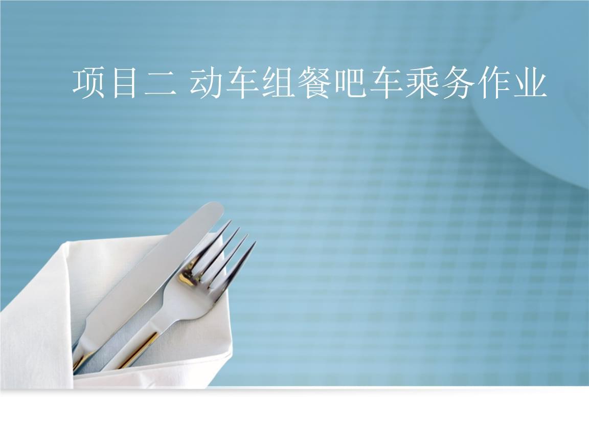 任务2 动车组列车餐饮作业.pptx