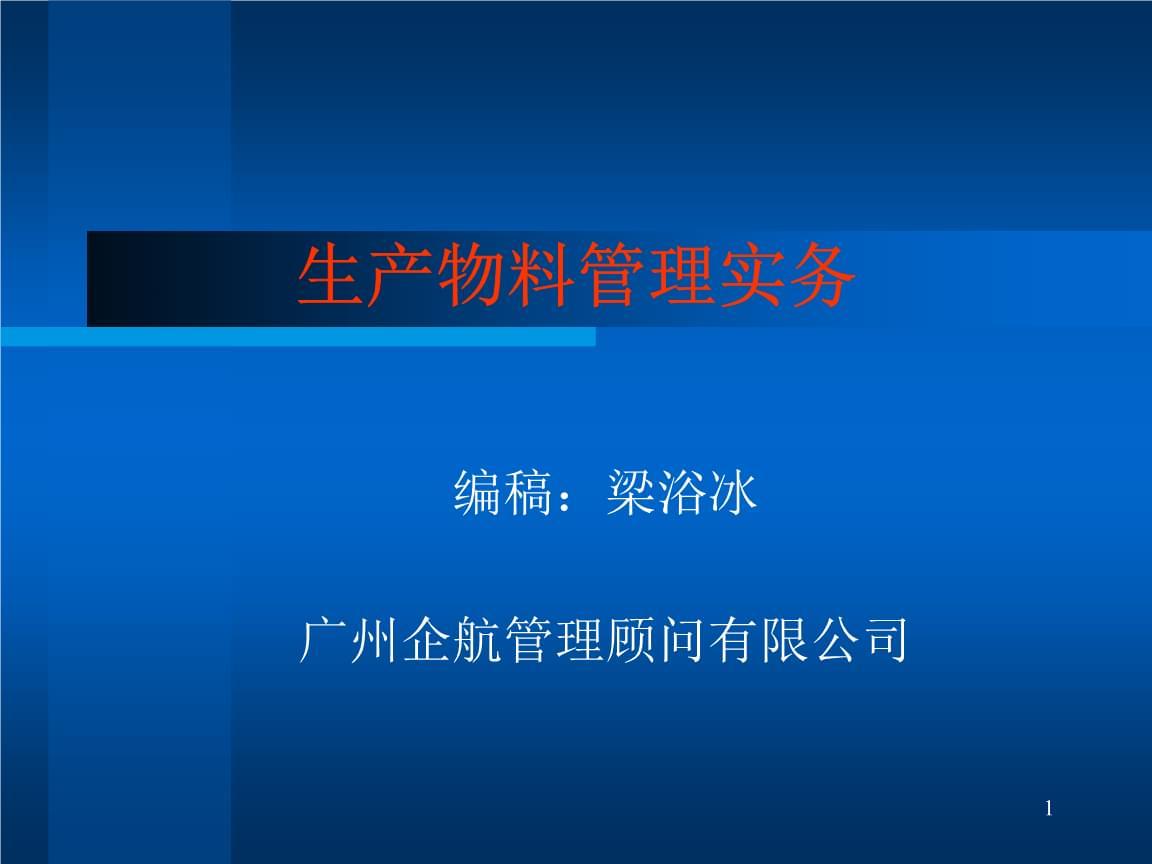 生产物料管理实务培训课件.ppt