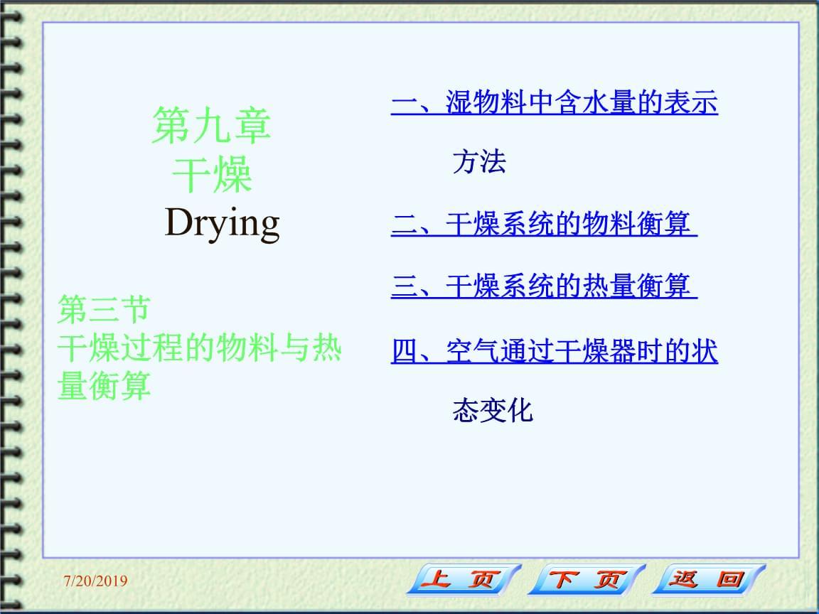 试议干燥过程的物料与热量衡算.ppt