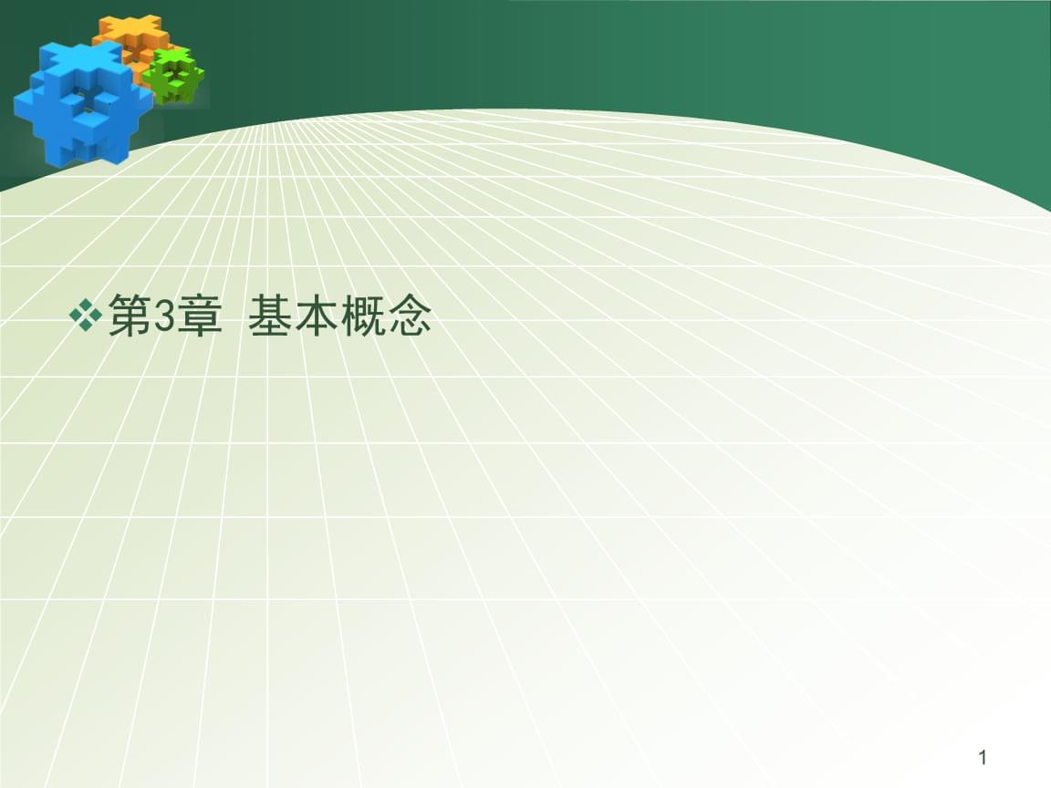物料编码与物料清单.ppt