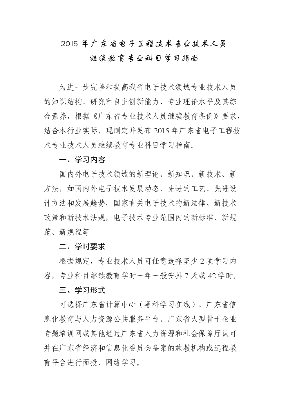 2015年广东电力工程技术专业技术人员.doc