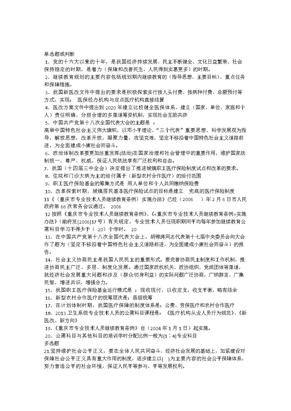 2013年(卫生类)公需科目考试题答案(100分满分).docx