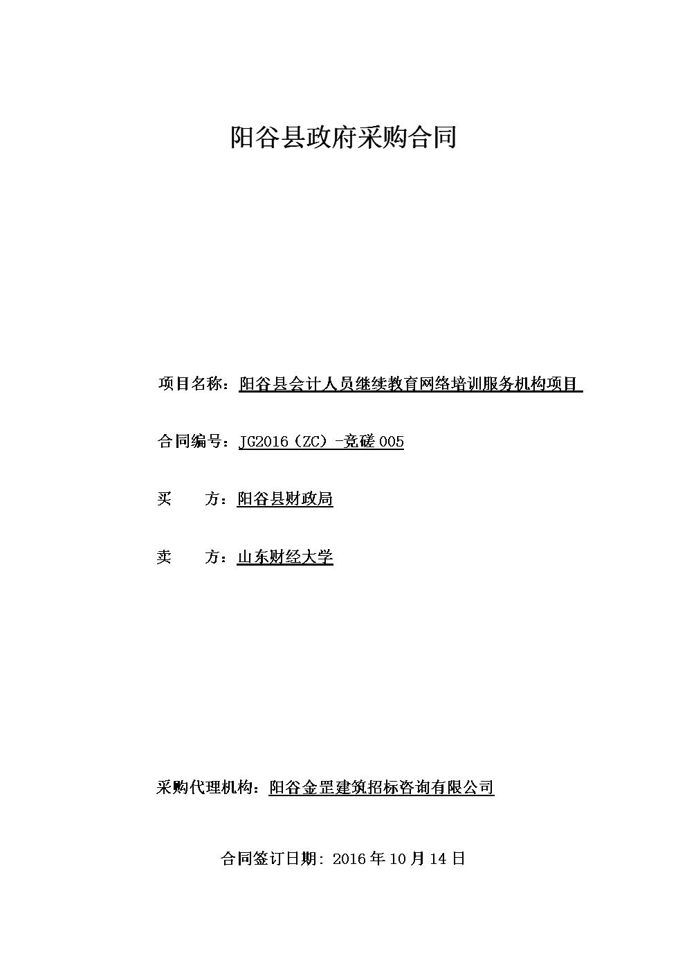 2016-2018年度会计人员继续教育协议(山东财经大学)(1).doc