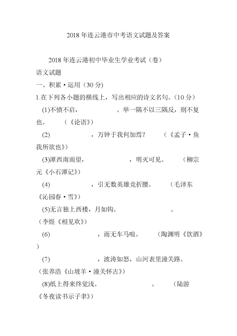 2018年连云港市中考语文试题及答案.doc