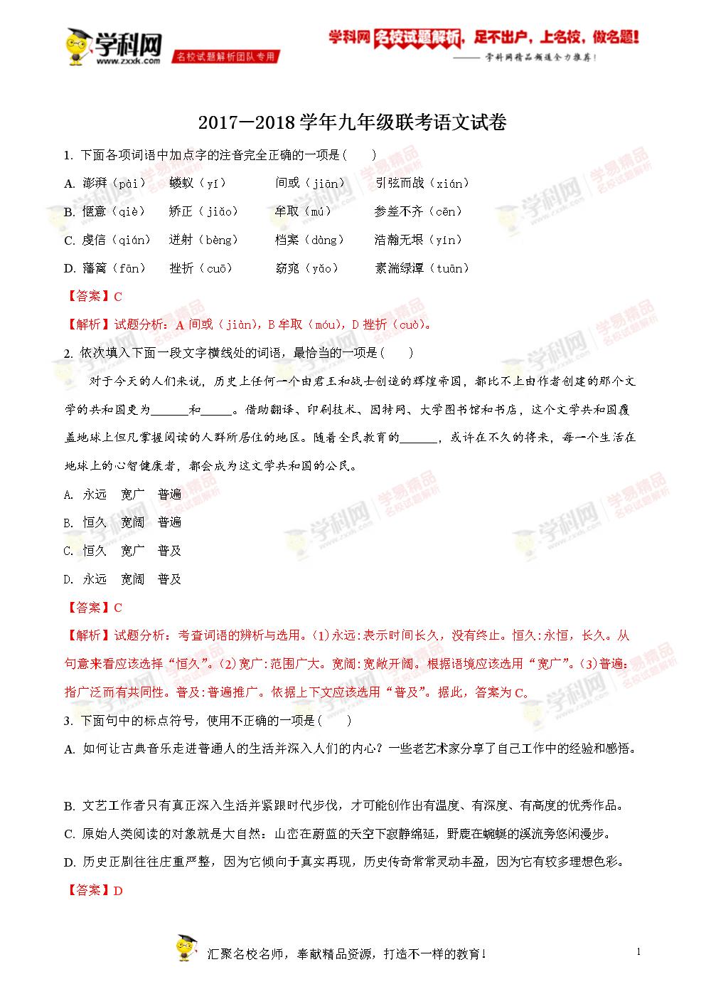 天津市宁河区2018届九年级下学期第一次联考语文试题解析.doc