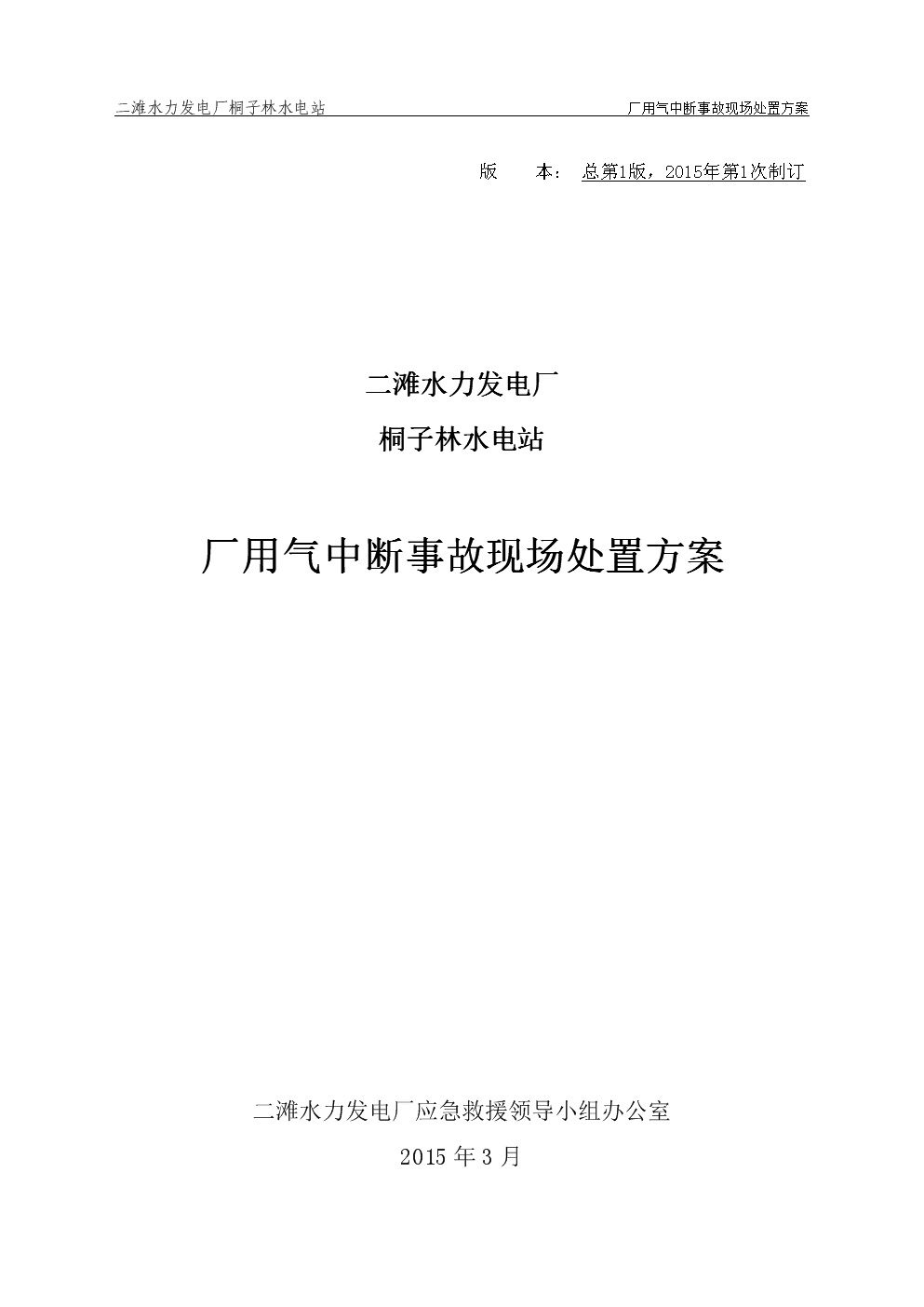 07-桐子林水电站厂用气中断事故现场处置方案.docx