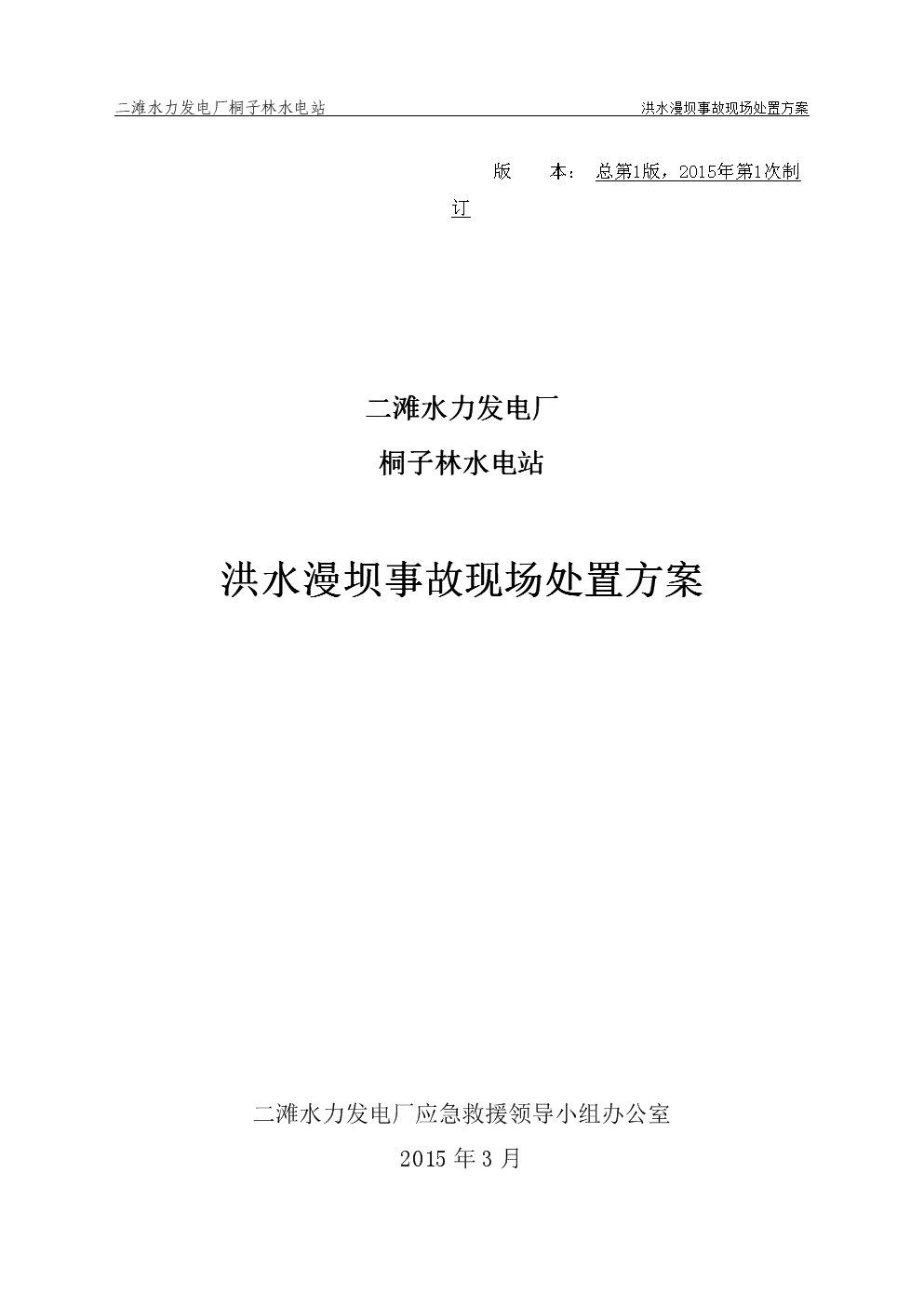 02-桐子林水电站洪水漫坝事故现场处置方案.doc