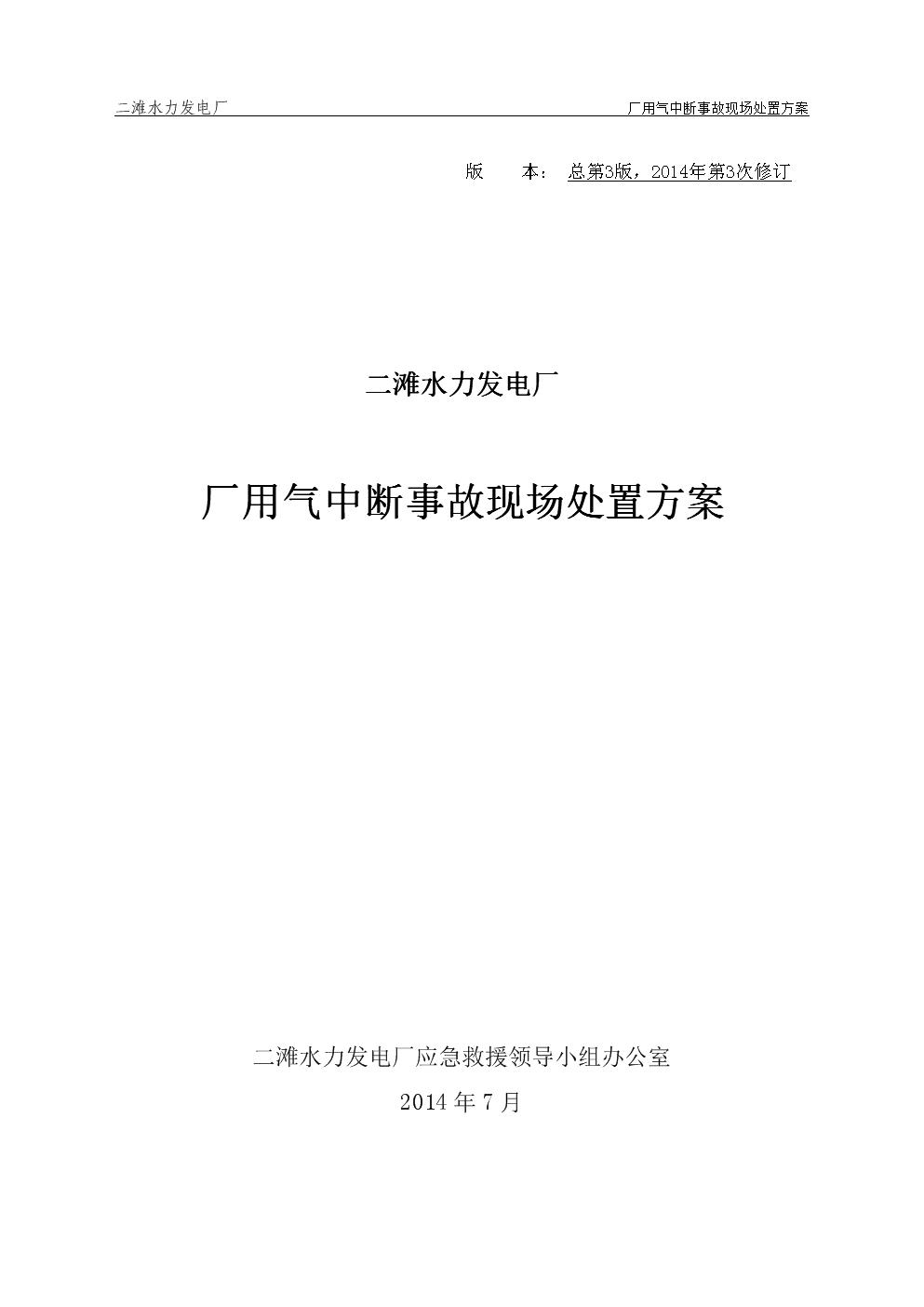 02-厂用气中断事故现场处置方案.doc