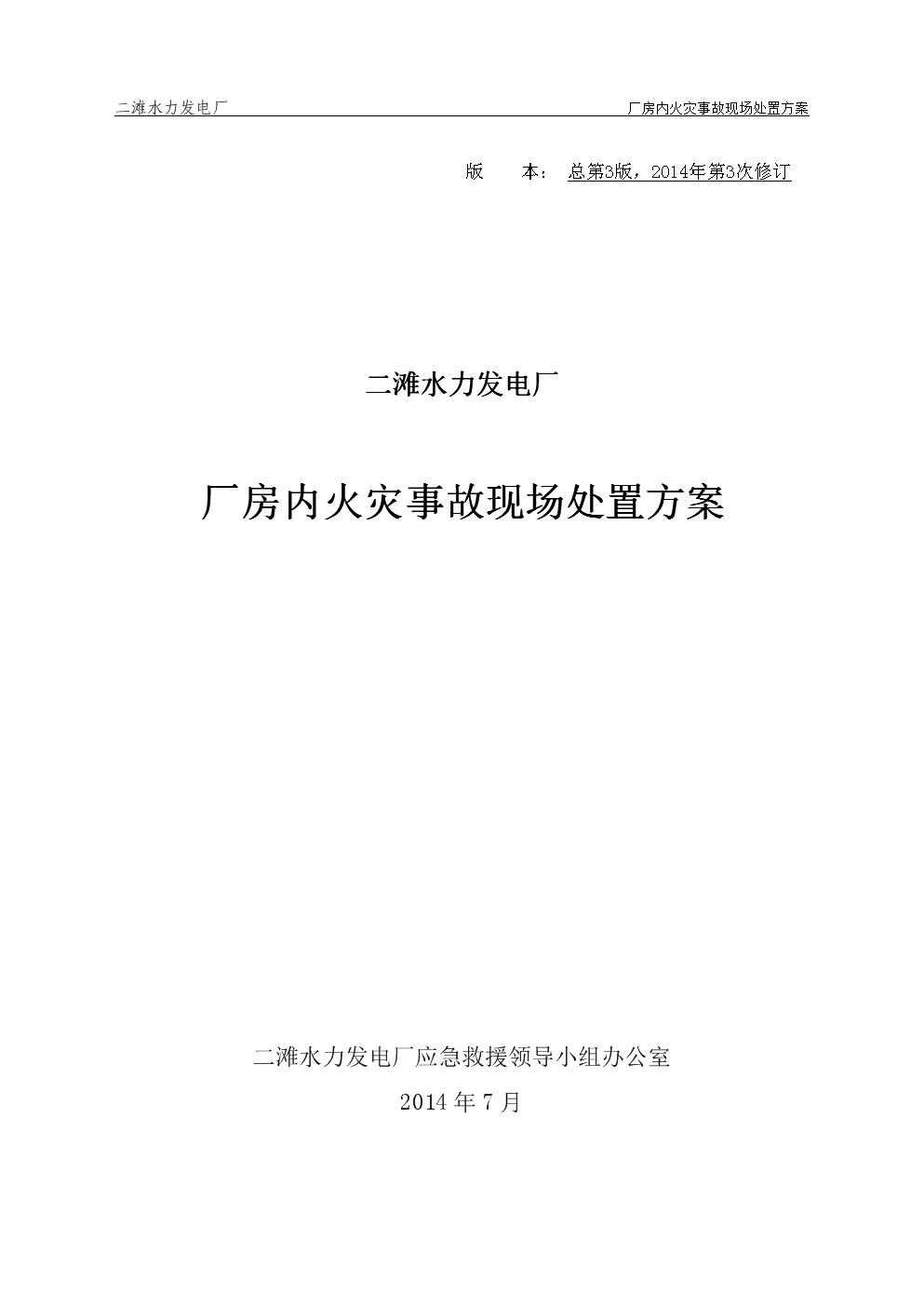 01-厂房内火灾事故现场处置方案.doc