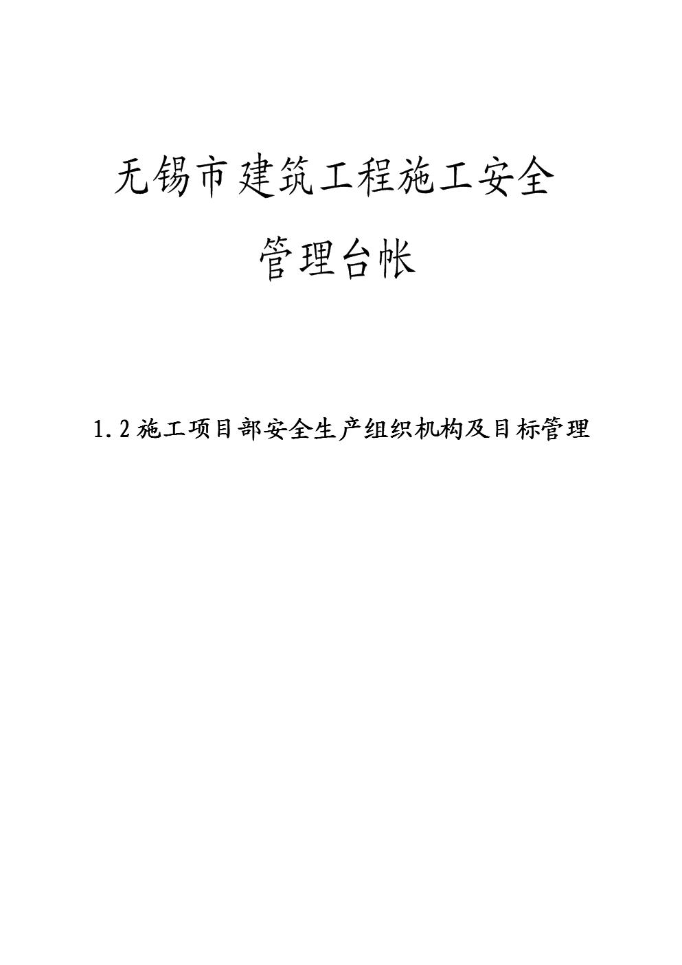 1.2 施工项目部安全生产组织机构及目标管理.doc