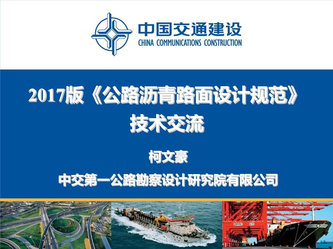 公路沥青路面设计规范(JTG D50-2017).pptx