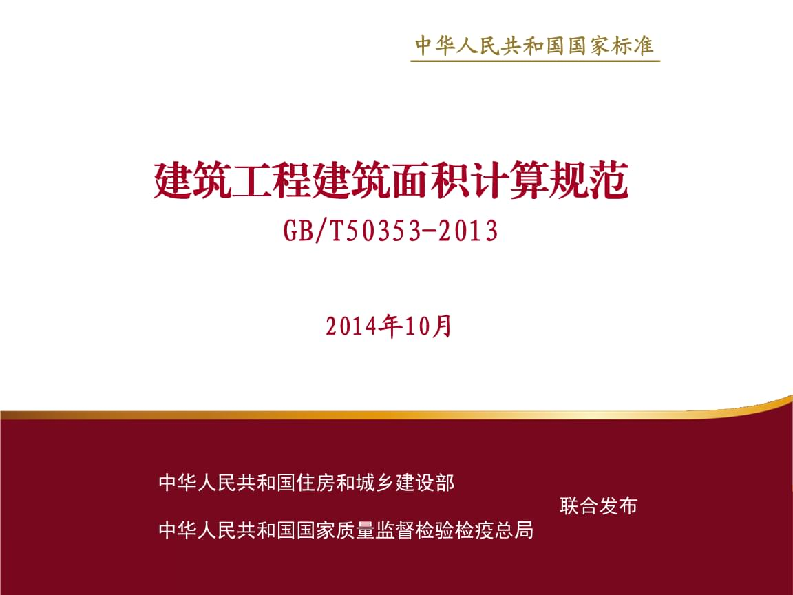 2013建筑面积计算规范(201409) (1).ppt