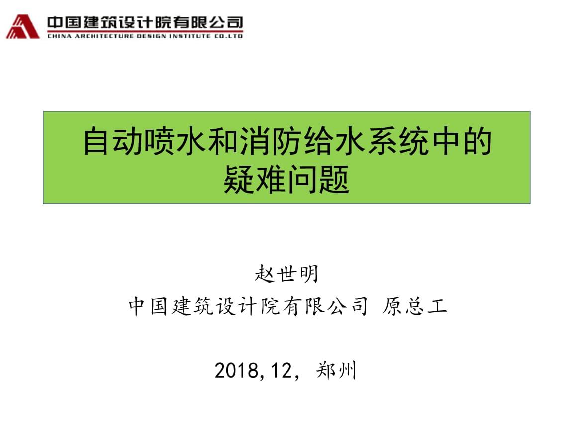 2019-1-赵世明自喷问题-郑州讲义.pptx