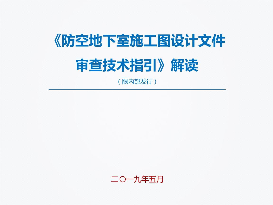 《防空地下室施工图设计文件审查技术指引》解读.pptx