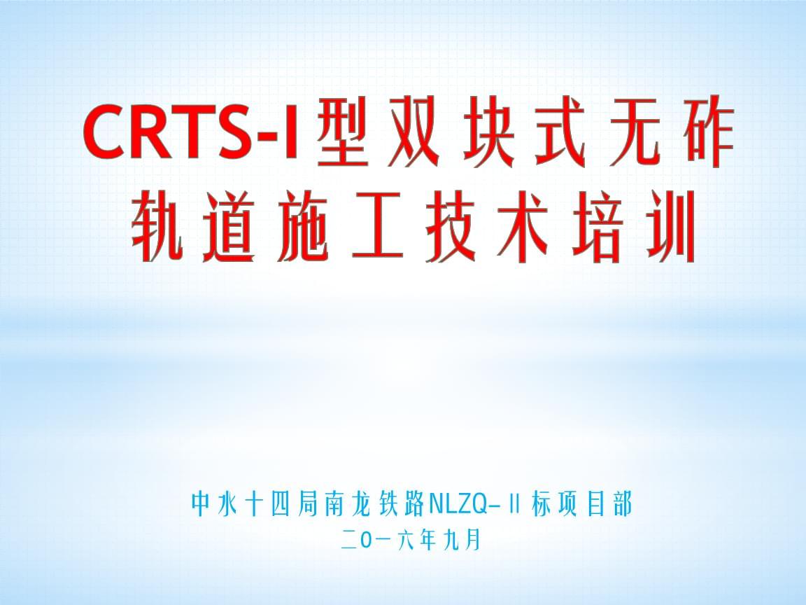 CRTS-I型双块式无砟轨道施工技术培训.pptx