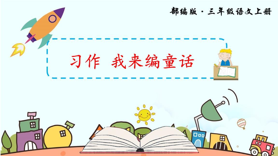 部编版三年级语文上册教学课件习作 我来编童话.ppt