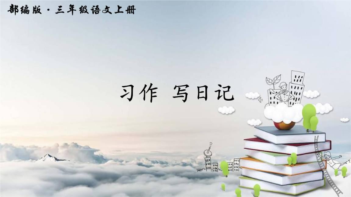 部编版三年级语文上册教学课件习作 写日记.ppt