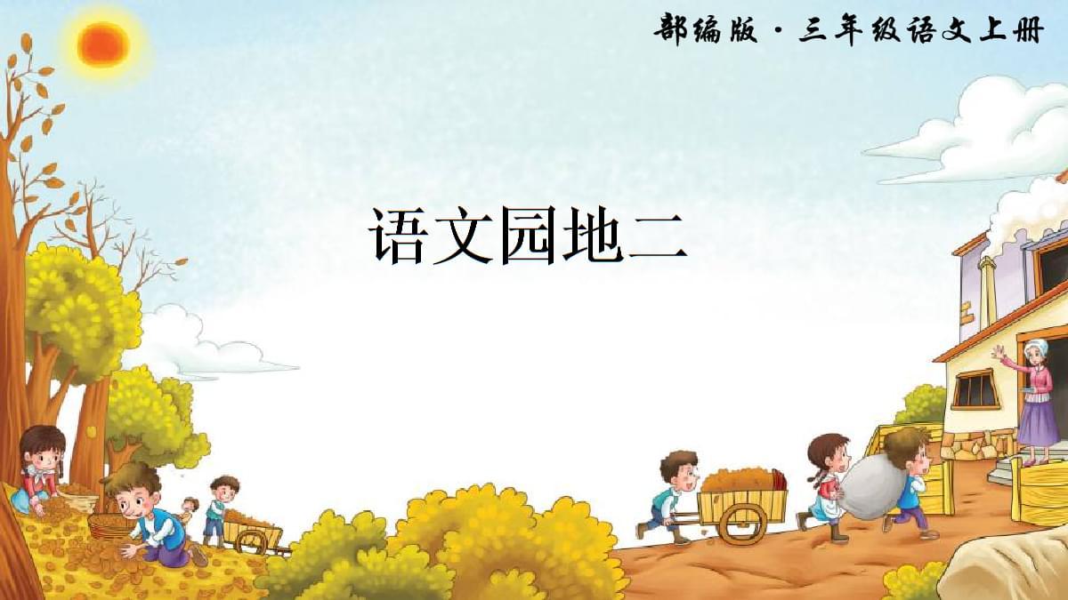 部编版三年级语文上册教学课件语文园地二.ppt