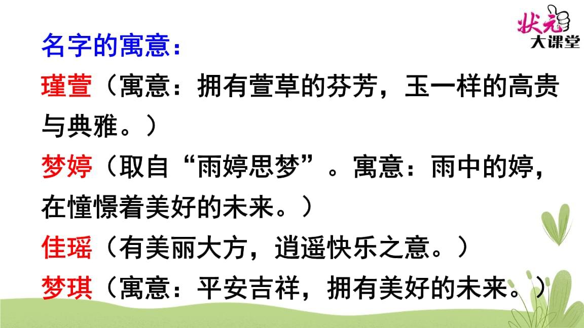 部编版三年级语文上册教学课件口语交际 名字里的故事.ppt