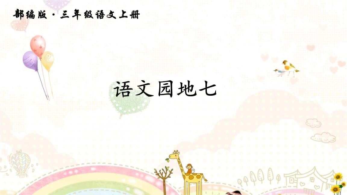 部编版三年级语文上册教学课件语文园地七.ppt
