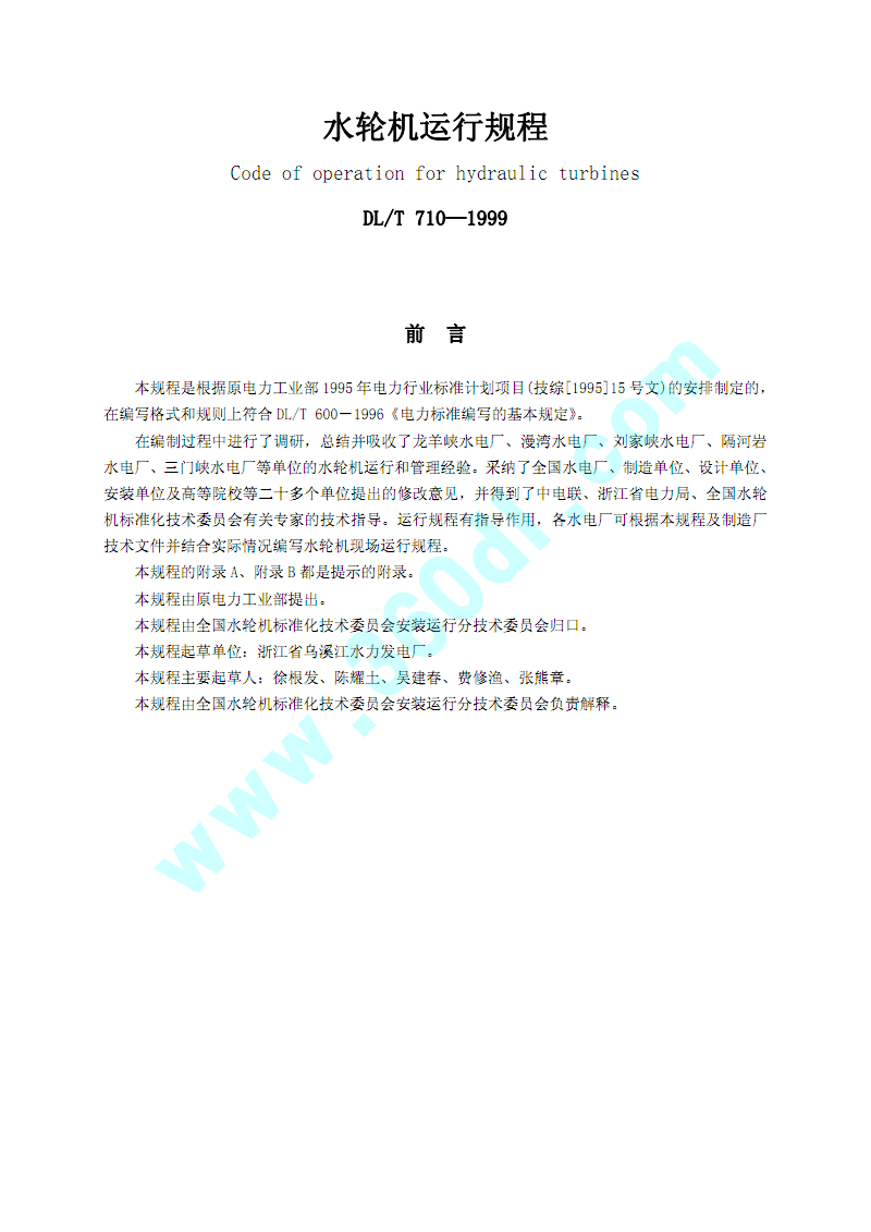 DL[1].T 710—1999水轮机运行规程.pdf
