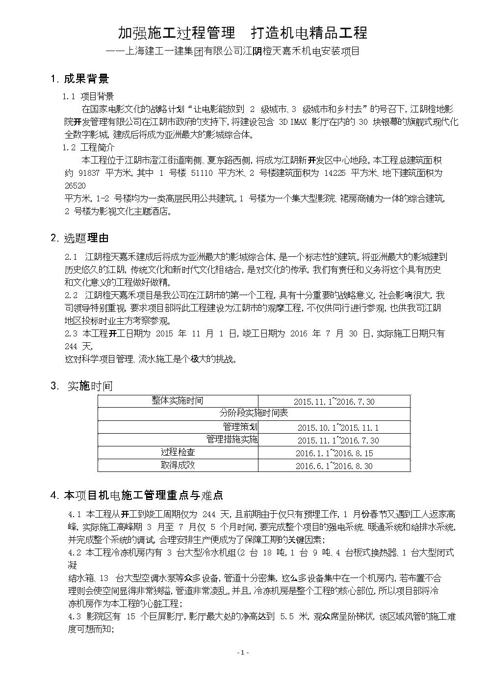 江阴橙天嘉禾机电安装项目——加强施工过程管理  打造机电精品工程 .docx