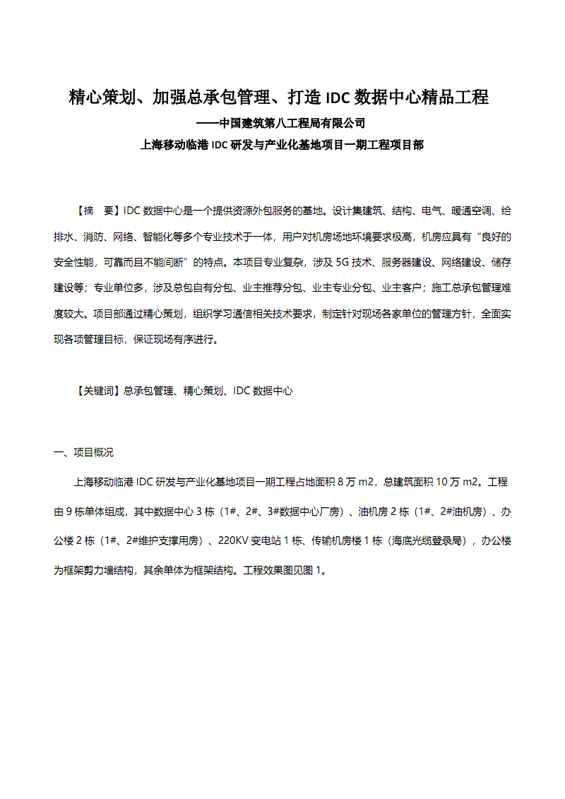 上海移动临港IDC研发与产业化基地项目一期工程——精心策划、加强总承包管理、打造 IDC 数据中心精品工程.pdf