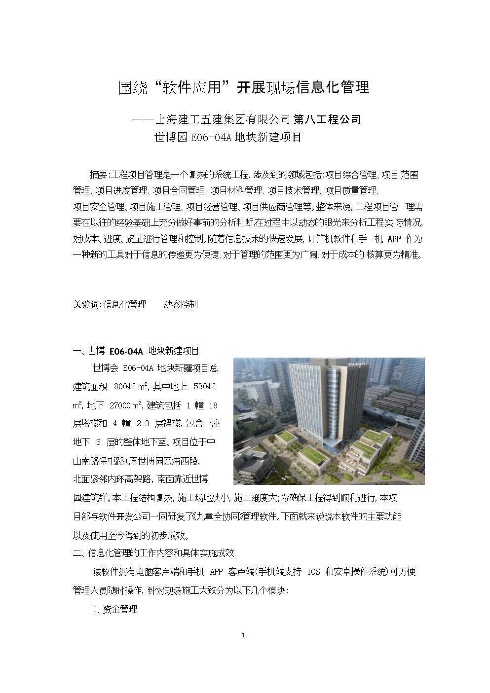 """上海世博园E06-04A地块新建项目——围绕""""软件应用""""开展现场信息化管理  .docx"""