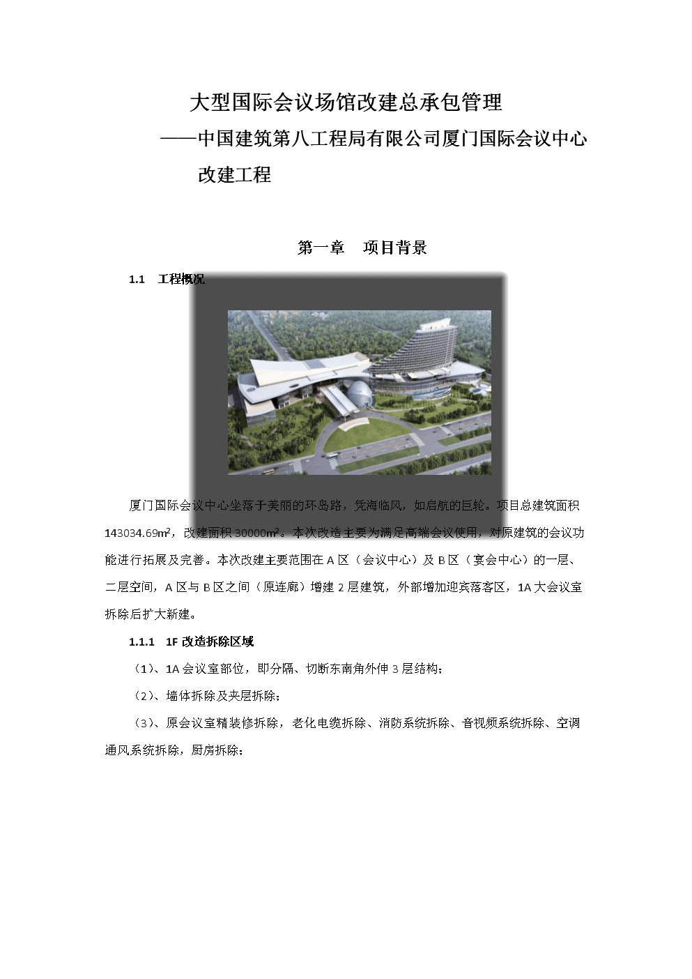 厦门国际会议中心改建工程——大型国际会议场馆改建总承包管理.docx
