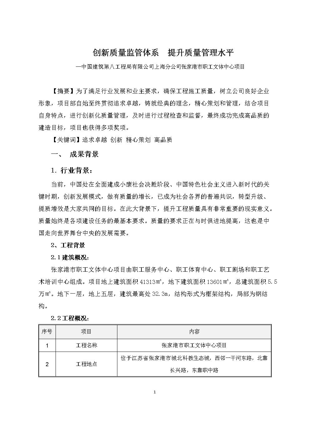 张家港市职工文体中心项目——创新质量监管体系  提升质量管理水平.doc