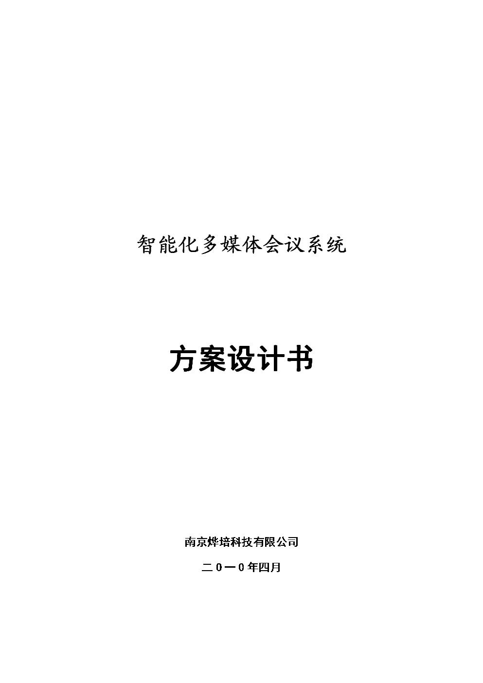 智能化多媒体会议系统设计方案.doc