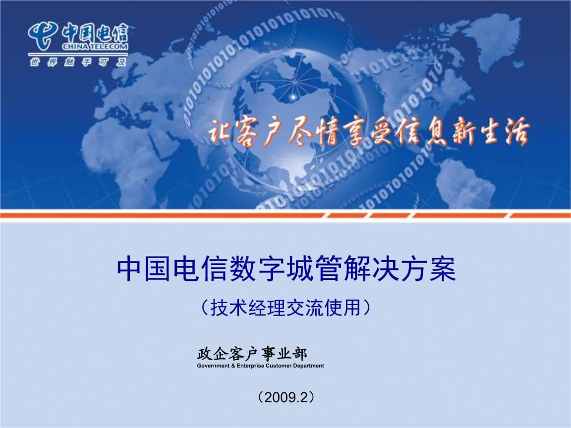 中国电信数字城管解决方案介绍.ppt