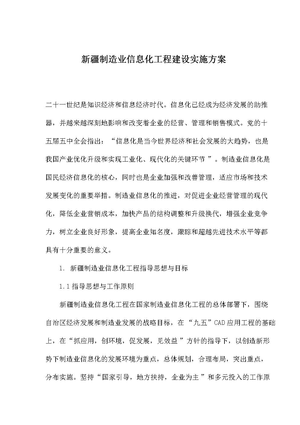 制造业信息化工程建设实施方案.doc