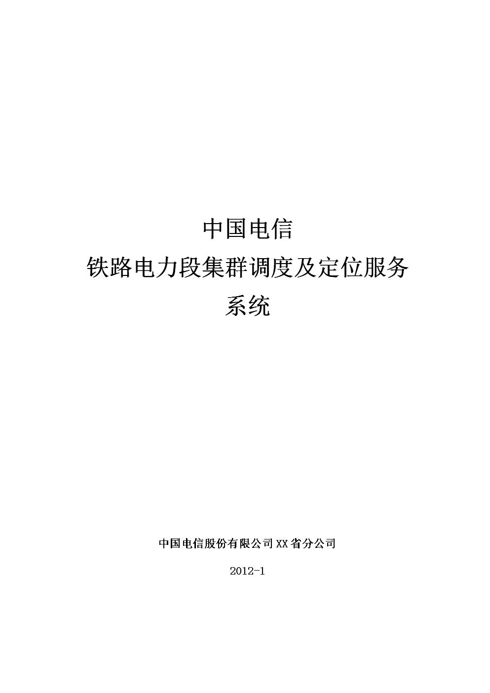 中国电信系统设计解决方案.doc