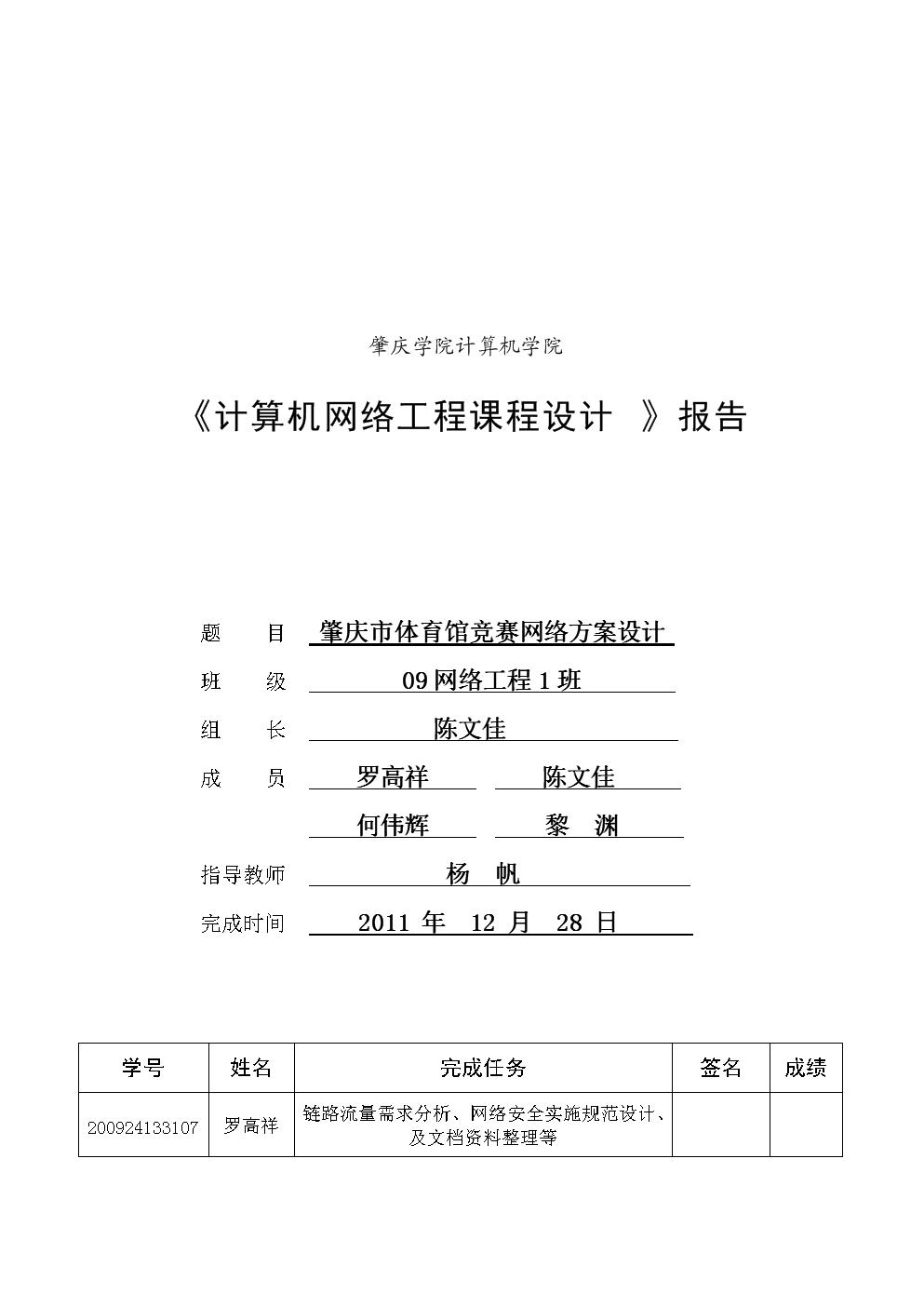 肇庆市体育馆竞赛网络方案设计要点.doc