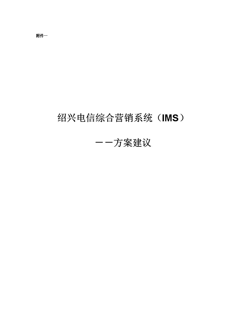 浙江绍兴电信综合营销系统(IMS)建设方案.doc