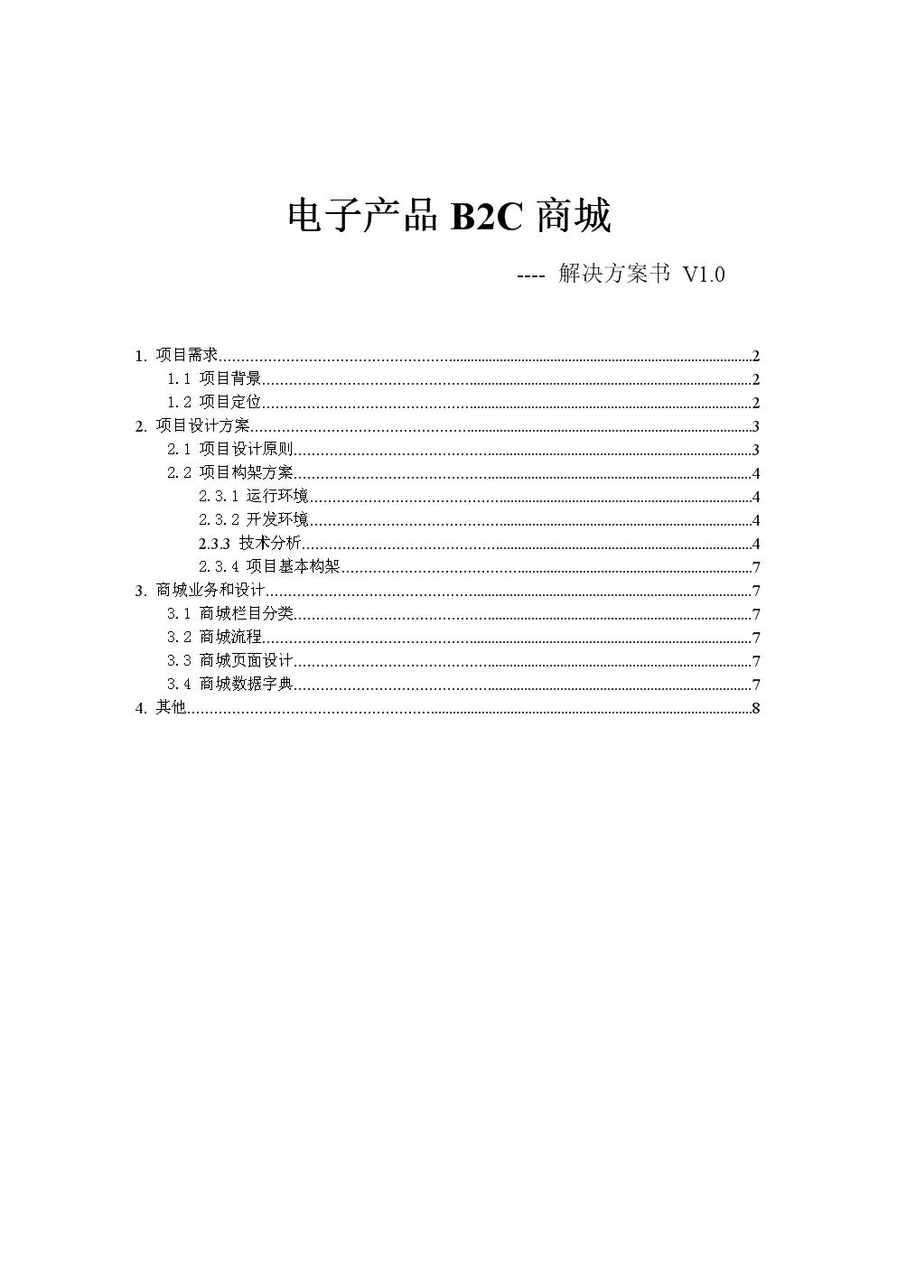 子产品B2C商城解决方案解析.doc