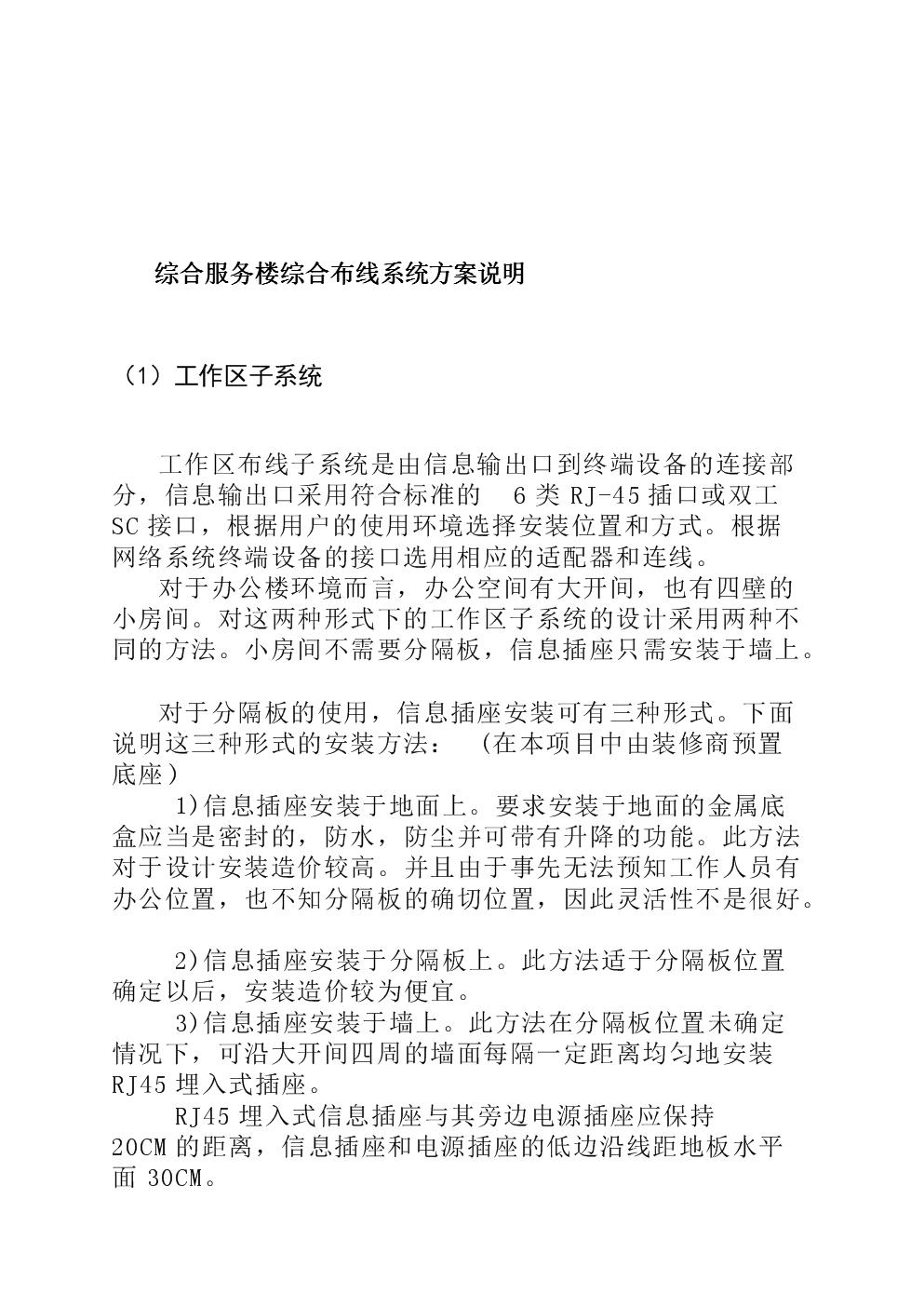 综合服务楼综合布线系统方案.doc