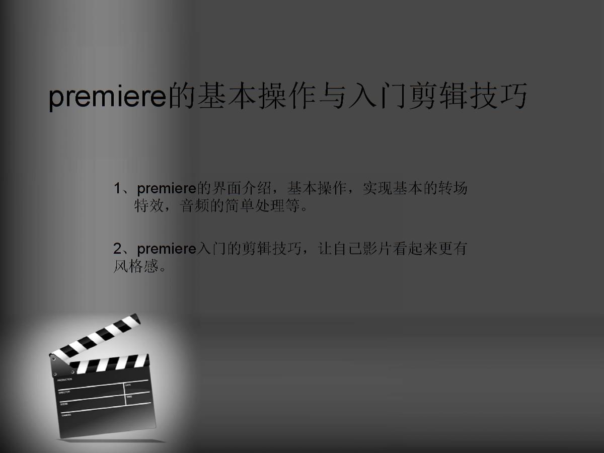 premiere的基本操作和premiere剪辑技巧.ppt