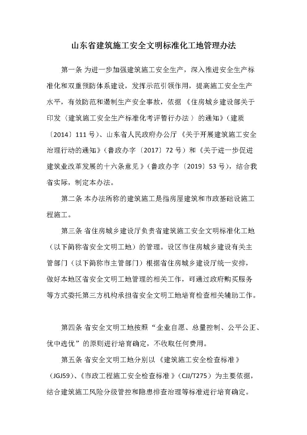 山东《建筑施工安全文明标准化工地管理办法》.docx