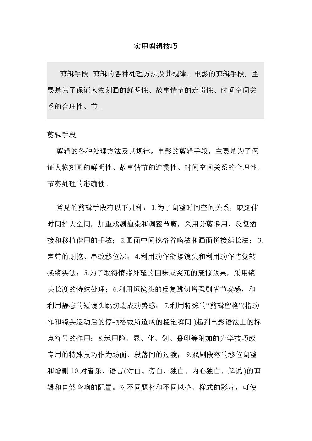 实用剪辑技巧.doc