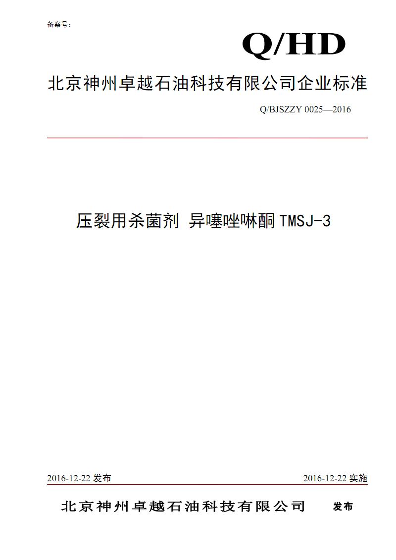 Q BJSZZY 0025-2016_压裂用杀菌剂 异噻唑啉酮TMSJ-3.pdf