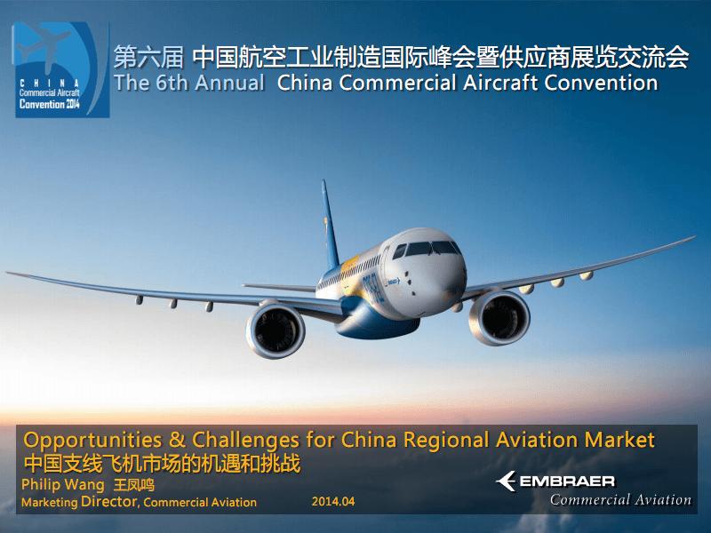中国支线飞机市场的机遇和挑战.pdf