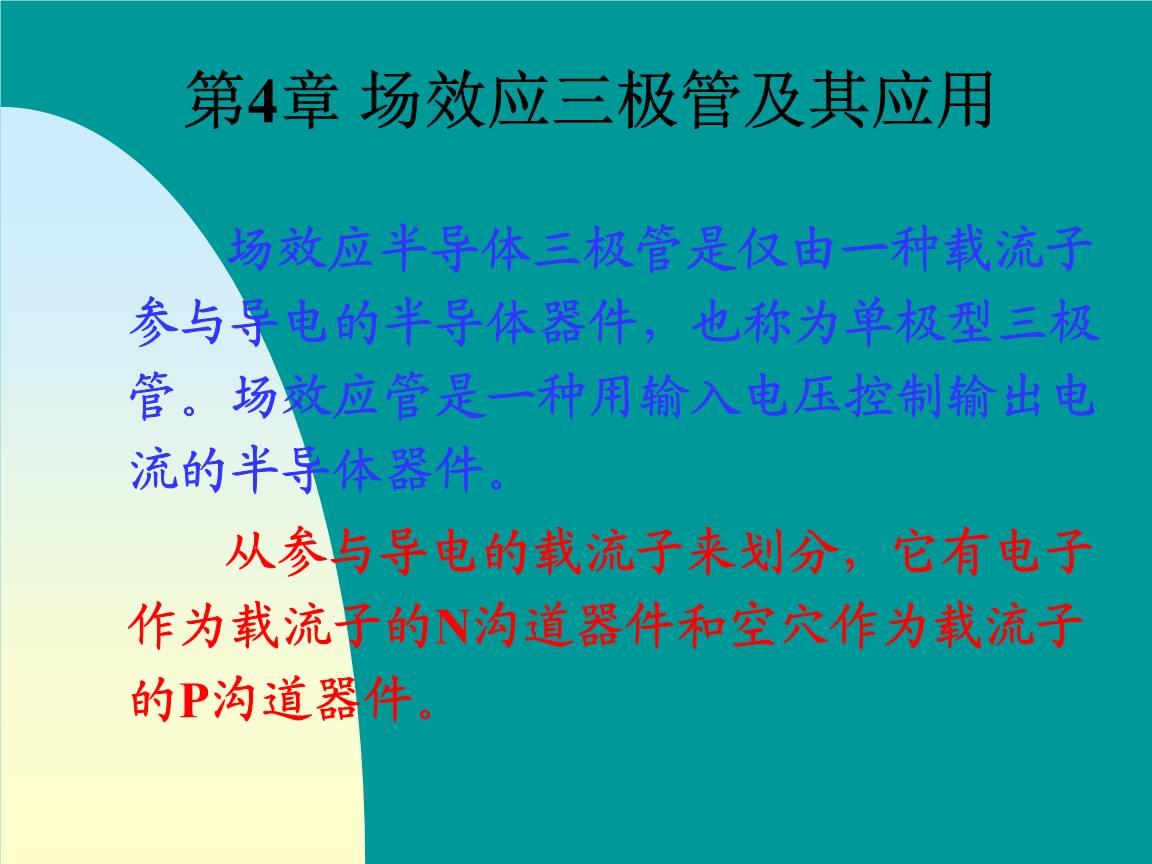 第4章 场效应三极管及其应用.ppt