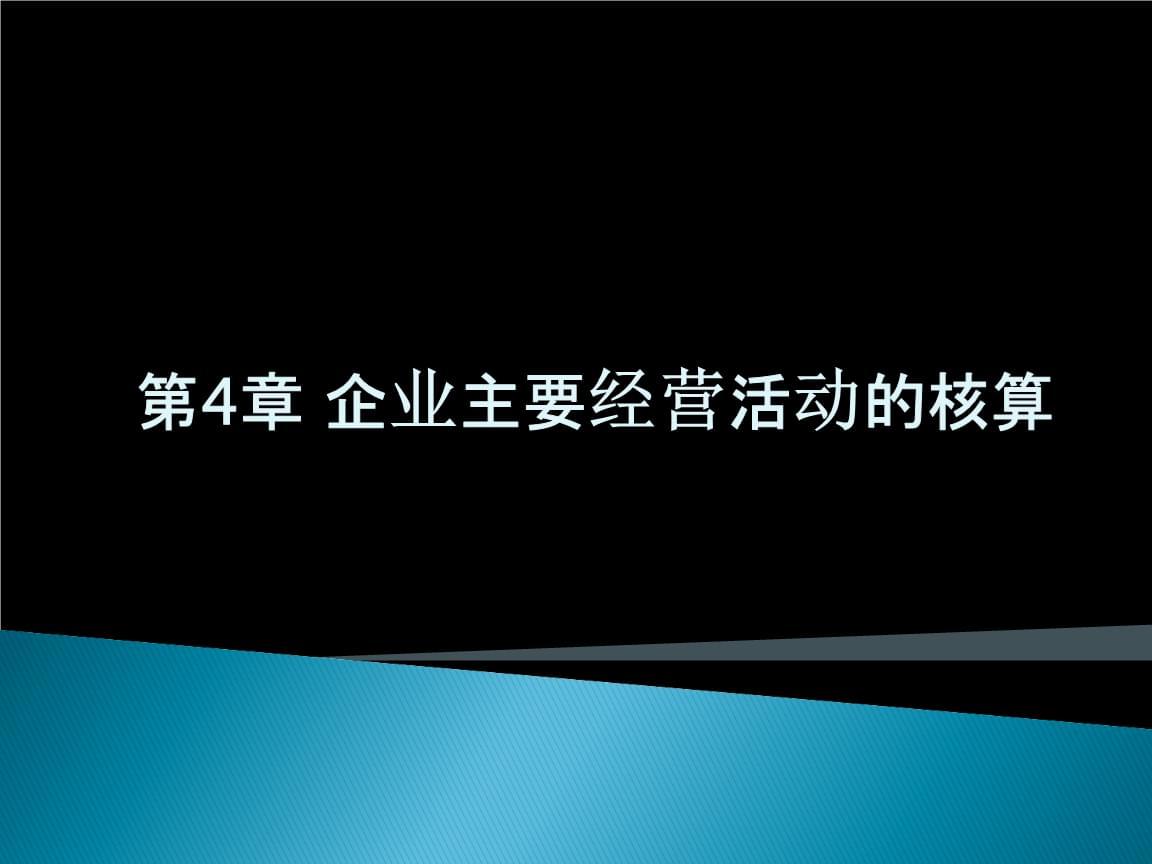 第4章 企业主要经营活动的.ppt