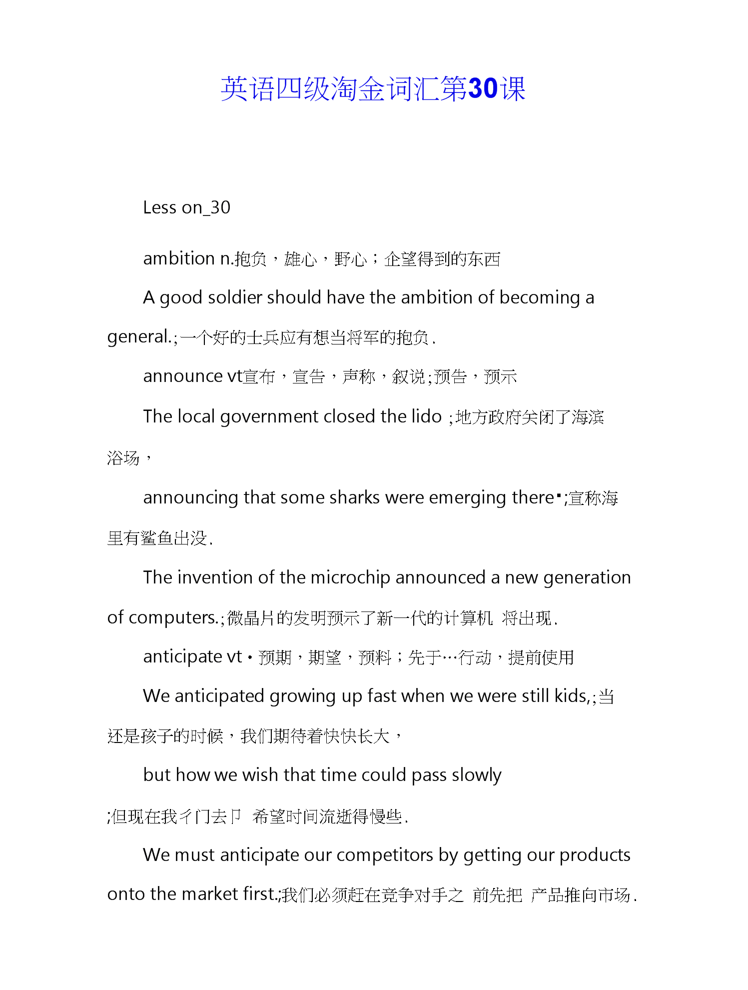 英语四级淘金词汇第30课.docx
