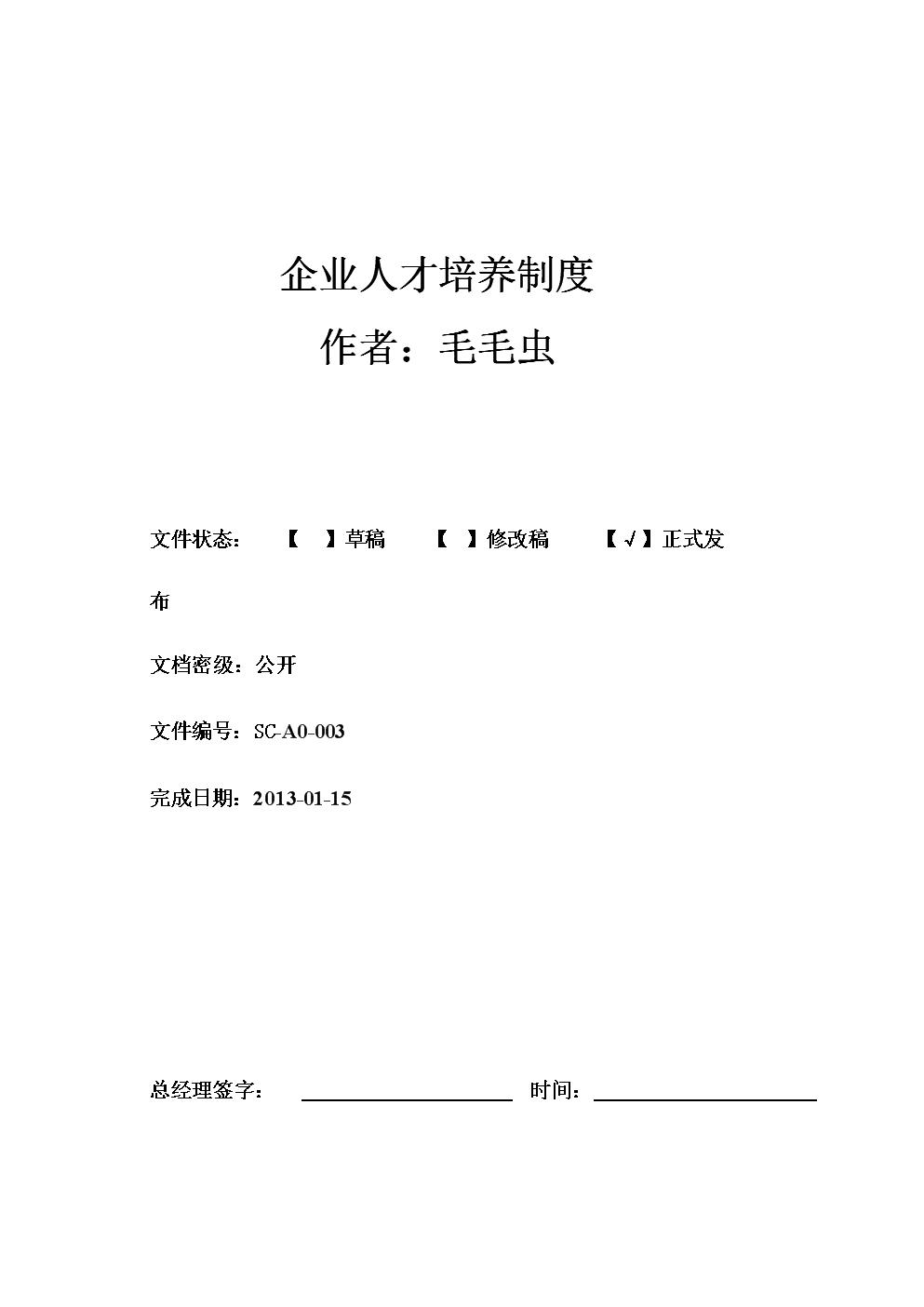 4.2科技人才培养制度.docx