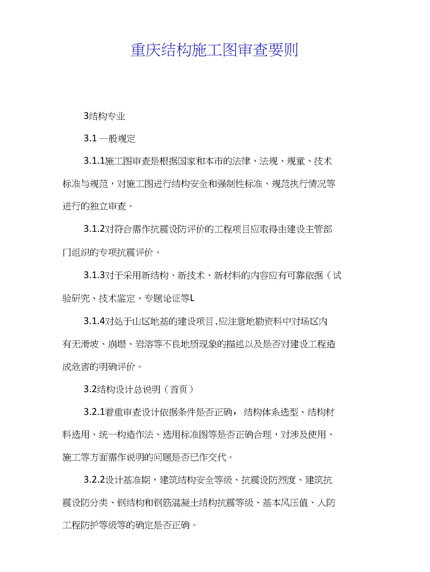 重庆结构施工图审查要则.docx
